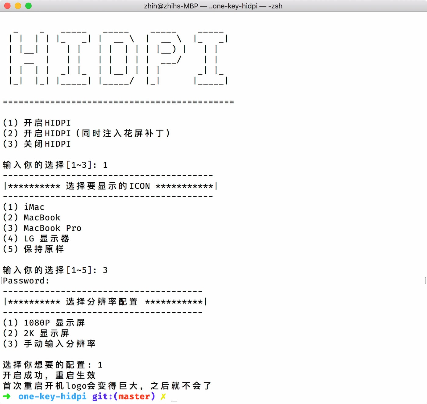 one-key-hidpi